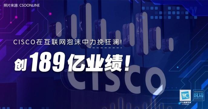 题目:CISCO在互联网泡沫中力挽狂澜!创189亿业绩!