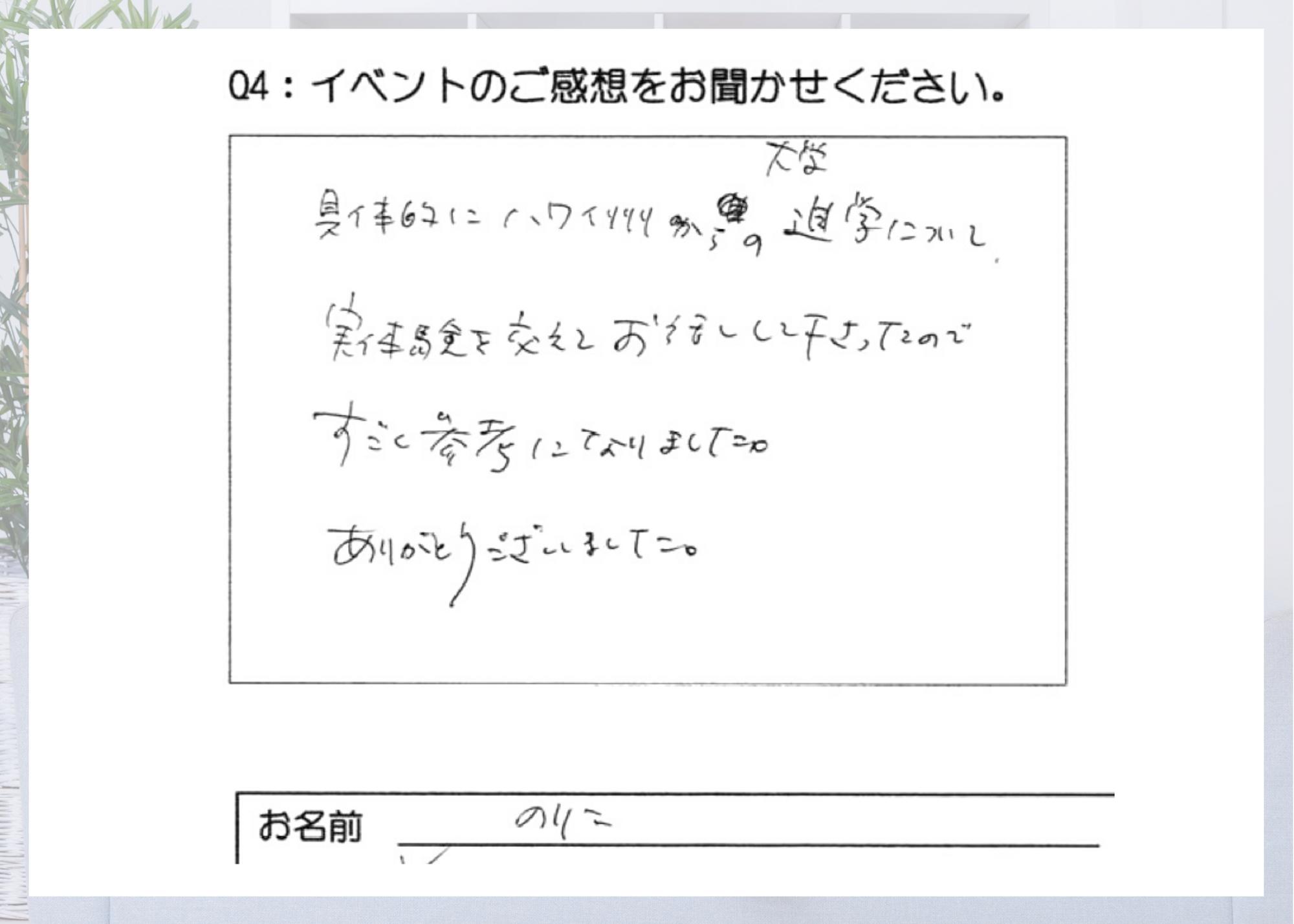 11_のりこ様