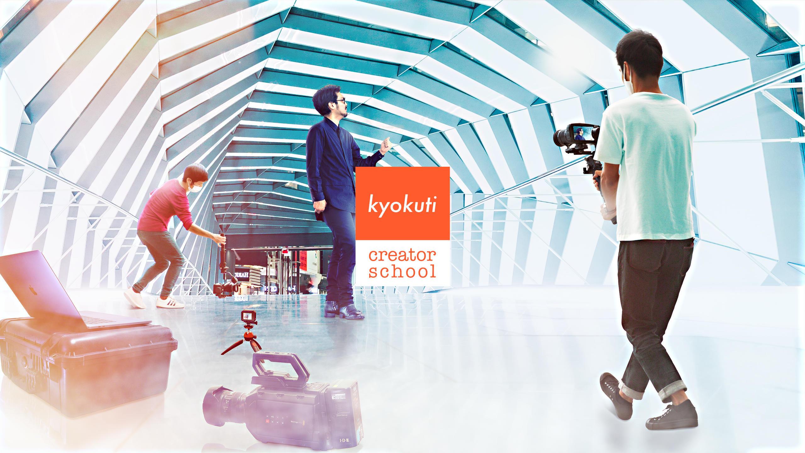 kyokuti creator school - キョクチ・クリエイタースクール