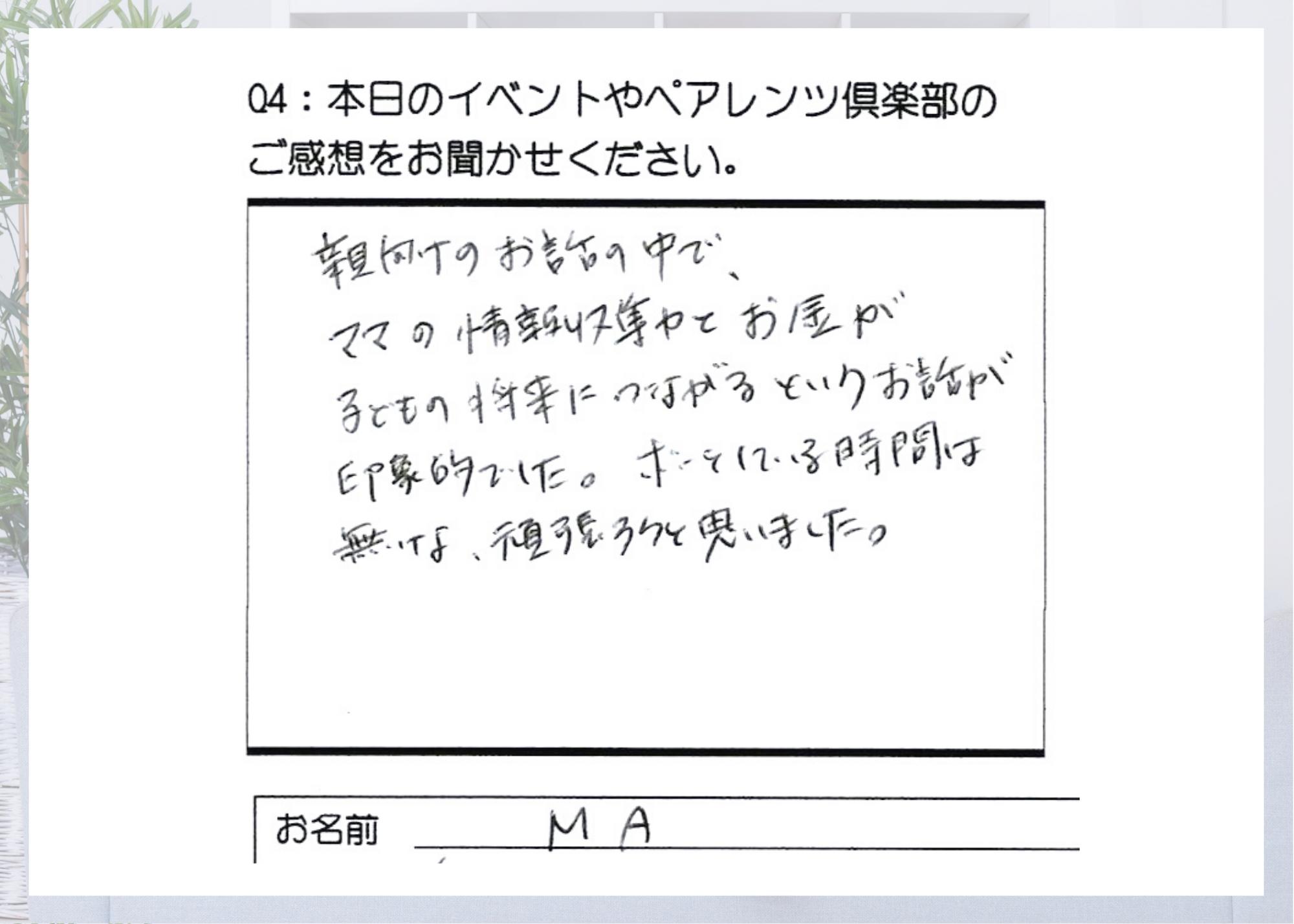 5_M.A様