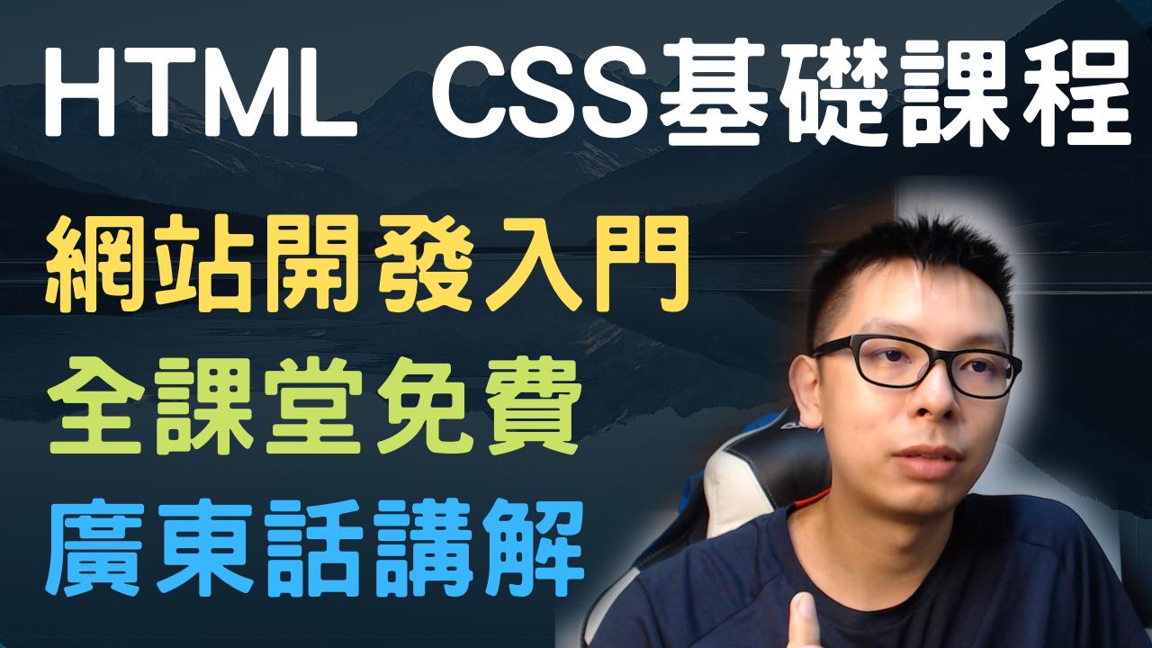 HTML CSS免費基礎課程