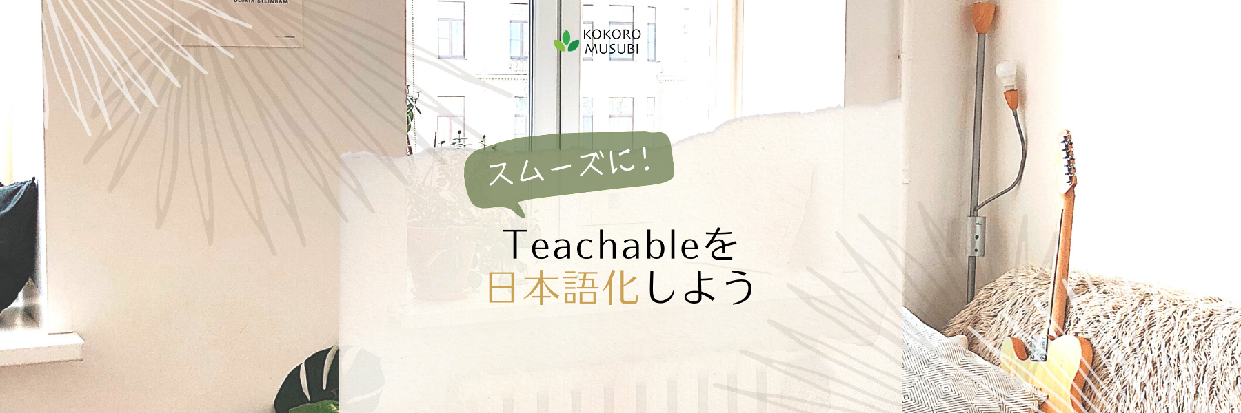 スムーズにTeachableを日本語化しよう