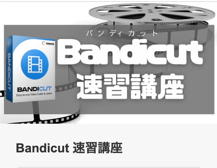 Bandicutで動画を光速トリミング