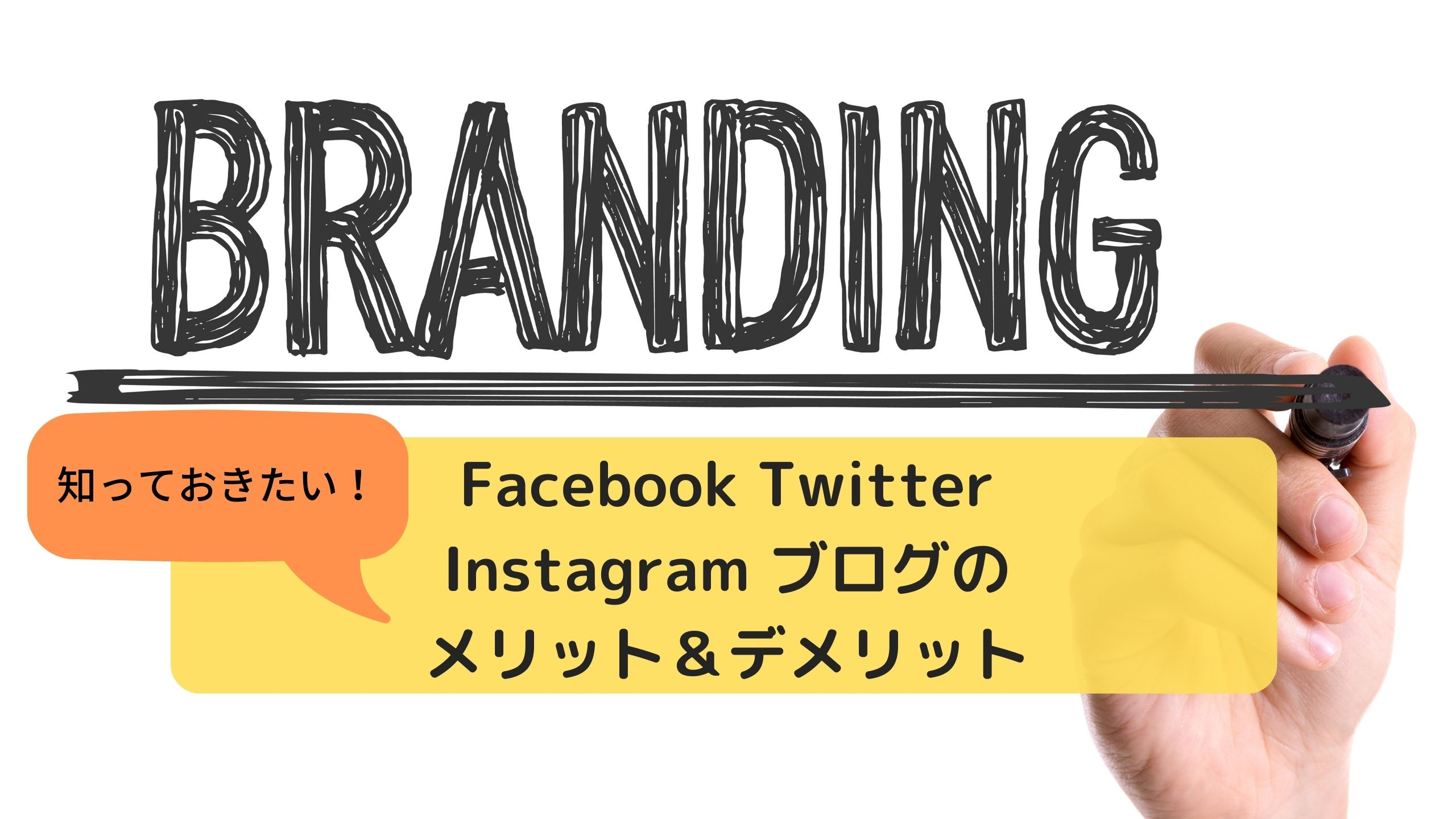 Facebook・Twitter・Instagram・ブログのメリットデメリット