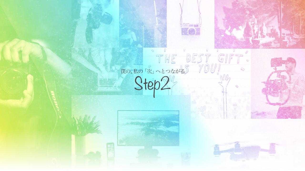 オンラインコミュニティー『Step2(ステップ)』