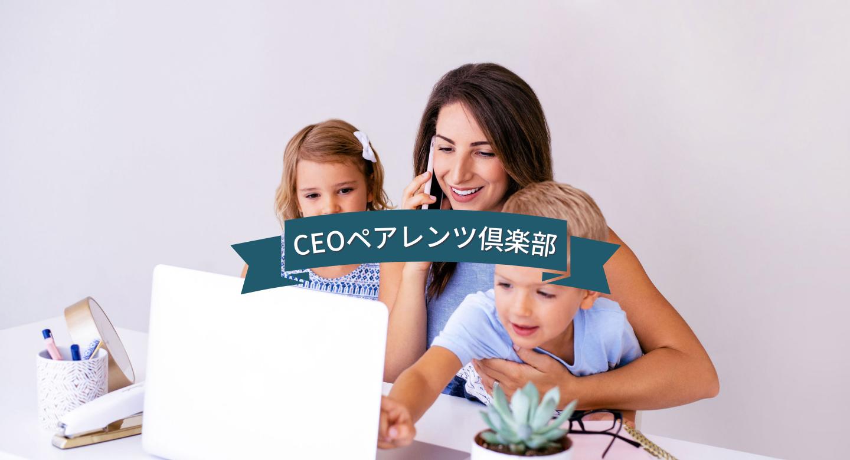 CEO Parents_サブスクバナー 1440x780