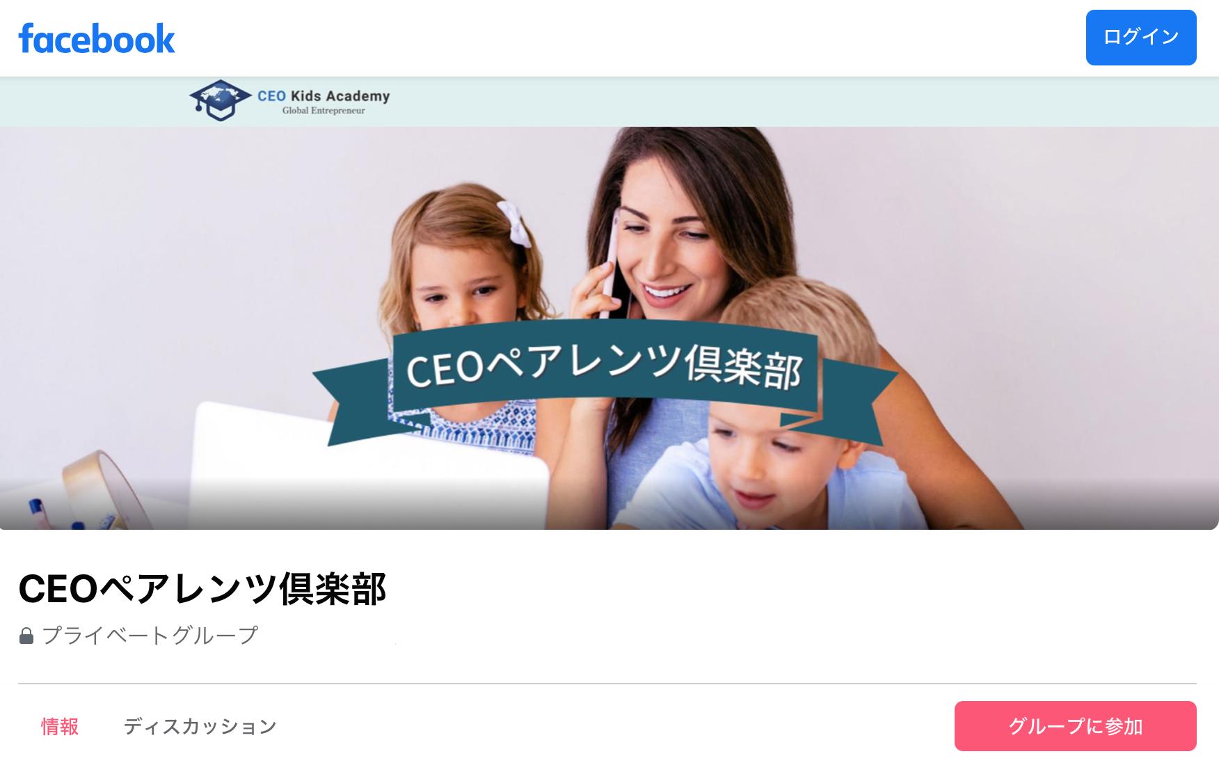 FBグループTOP画面_参加方法NEW