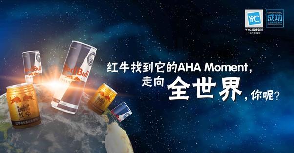 题目:【红牛】找到它的AHA Moment ,走向全世界,你呢?
