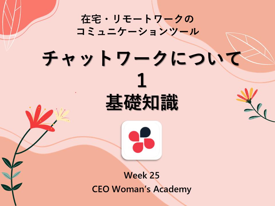 7か月目 Week 25〜28