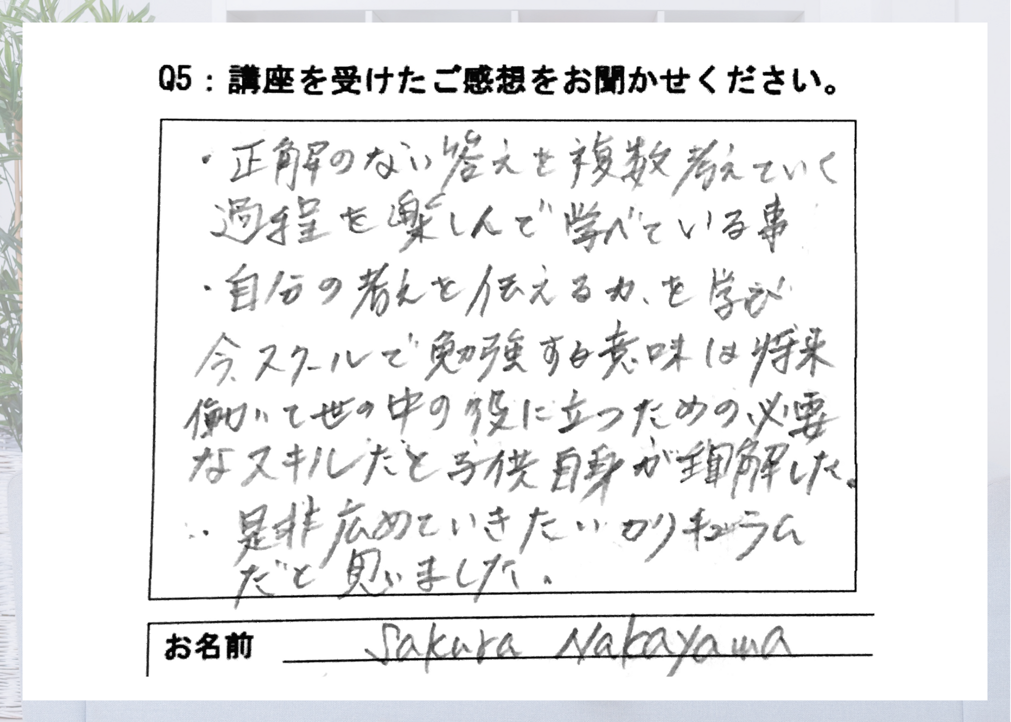 Sakura Nakayama 様