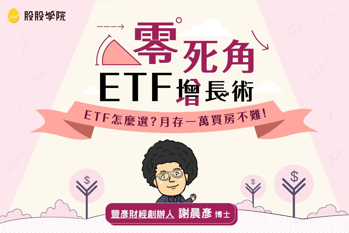 ETF增長術