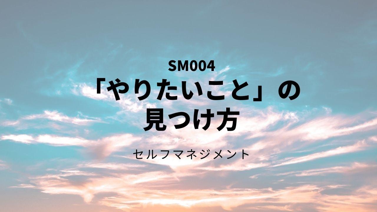 SM004「やりたいこと」の見つけ方
