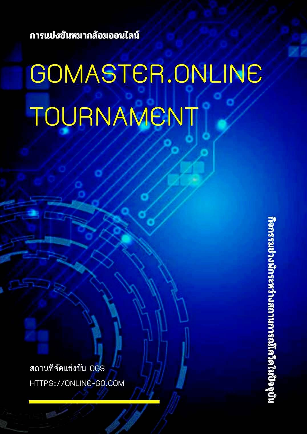 GO​MASTER.ONLINE TOURNAMENT​