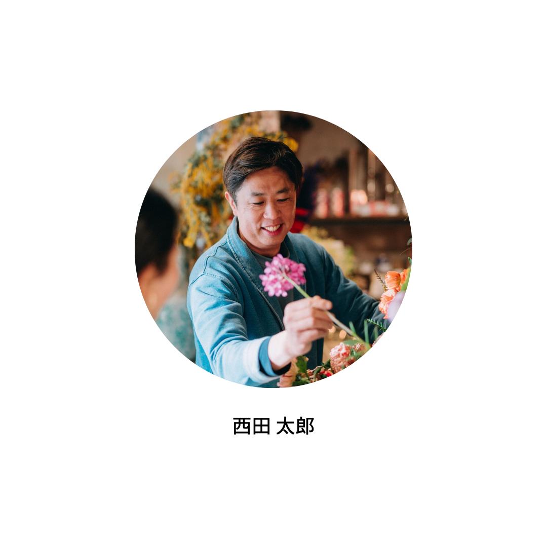 西田 太郎