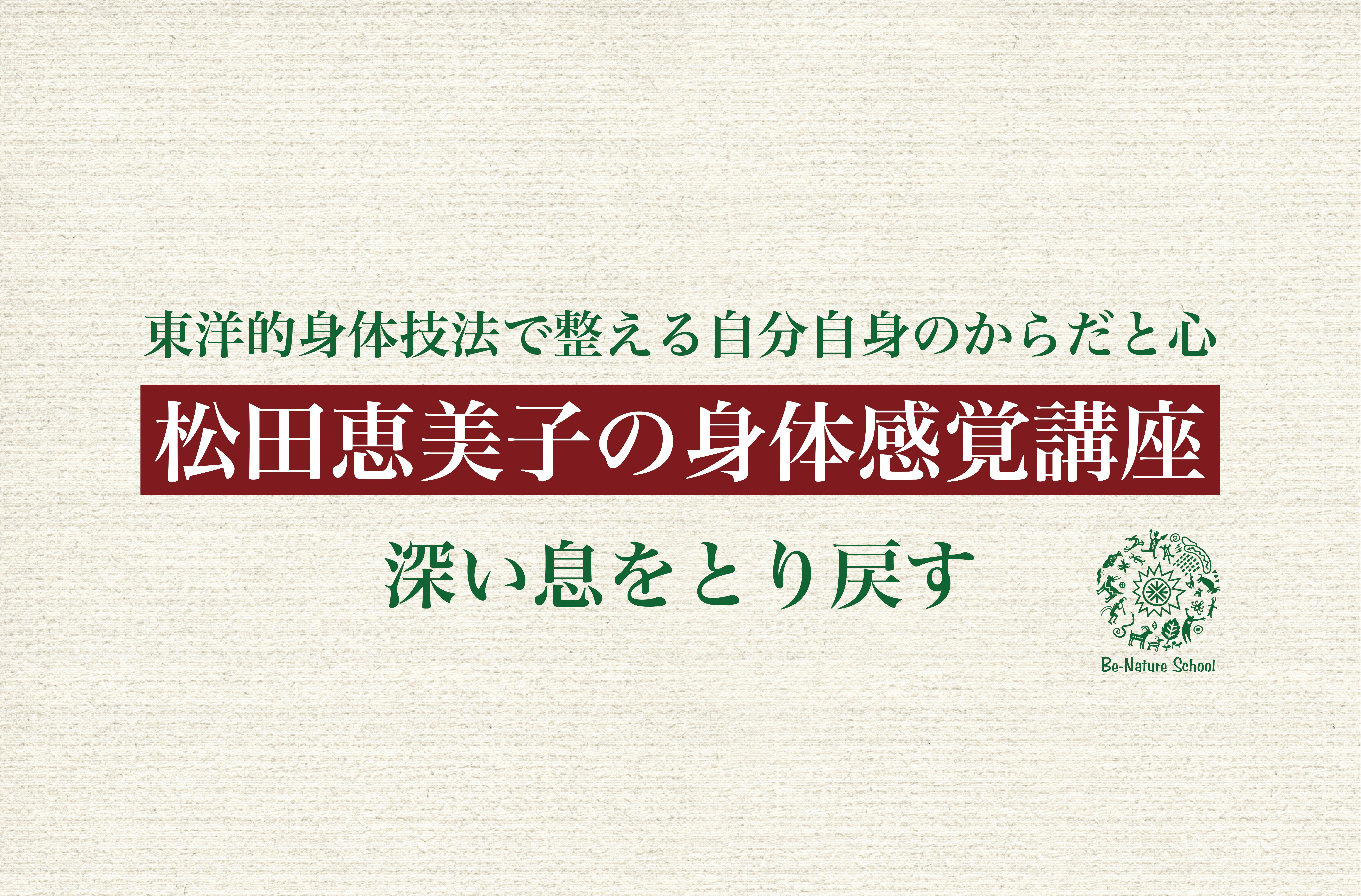 松田恵美子の身体感覚講座