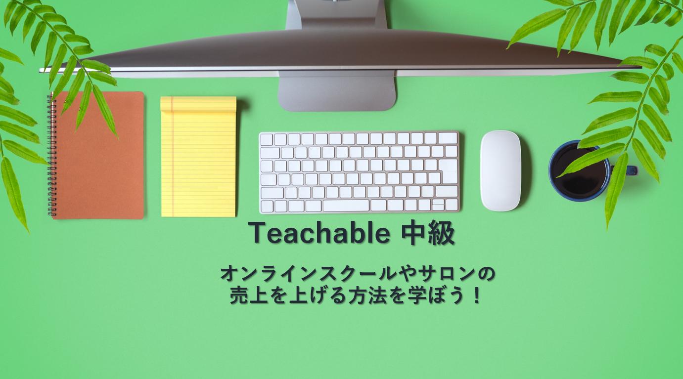 Teachable中級