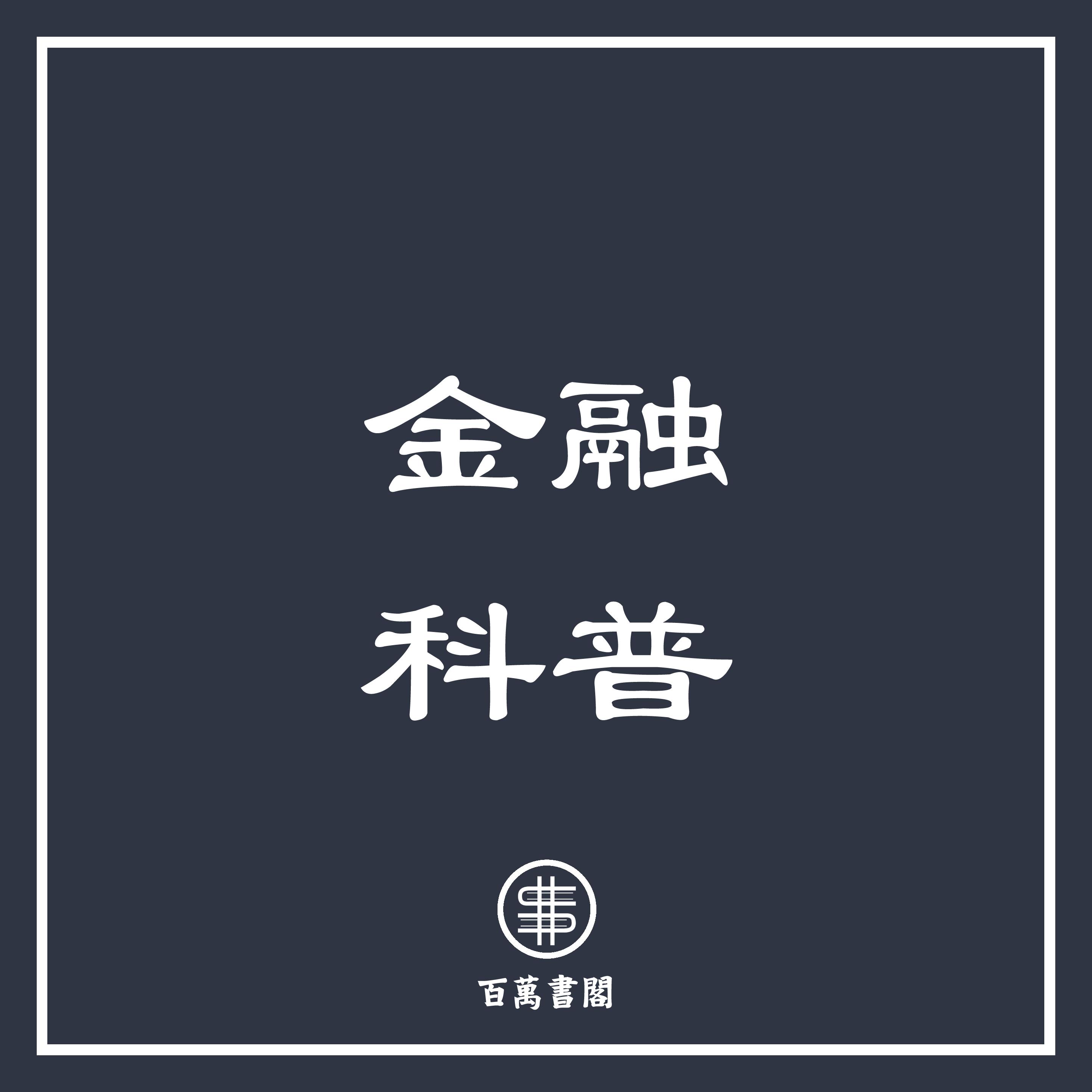 主要課程【3】金融科普
