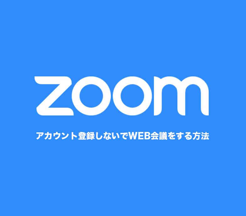 4.OMCゴールドメンバ-Zoom作業会