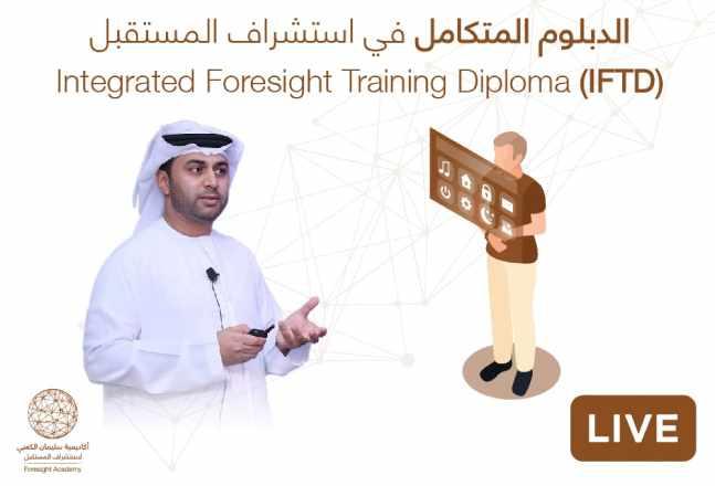 الدبلوم التدريبي المتكامل في استشراف المستقبل - البث المباشر