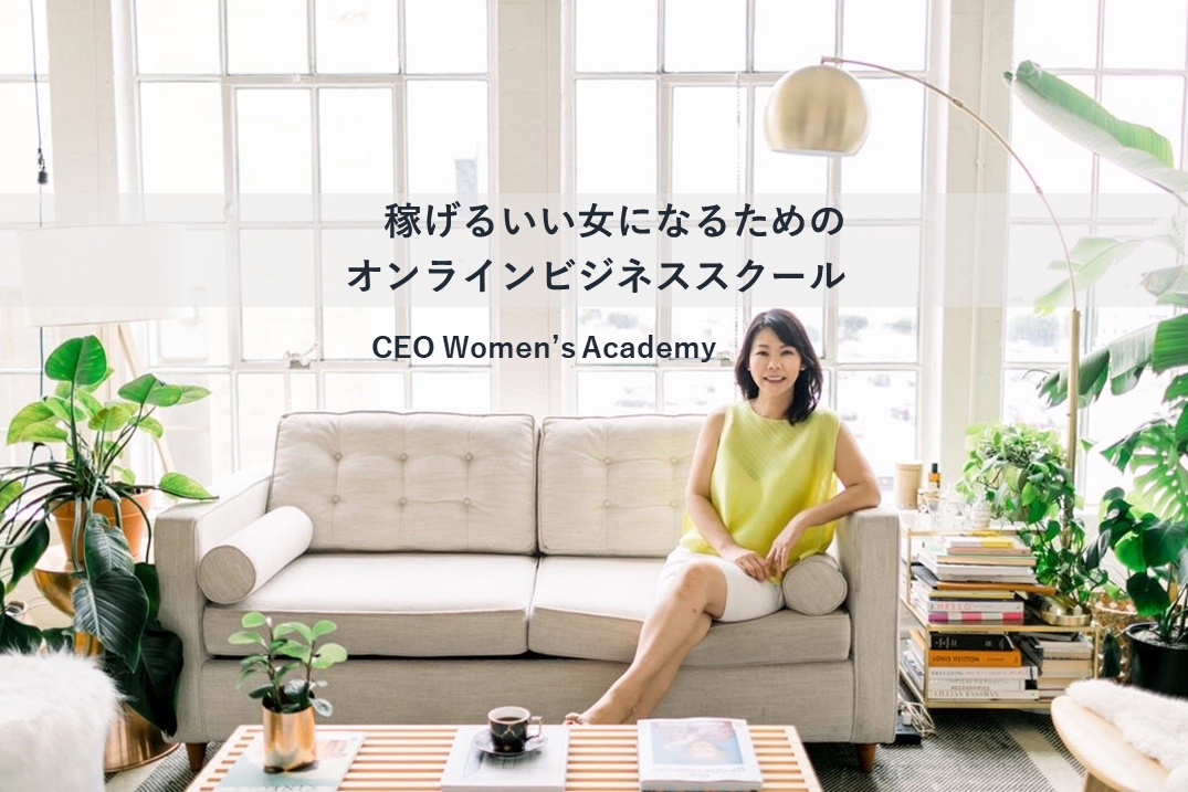 CEO Women's Academy