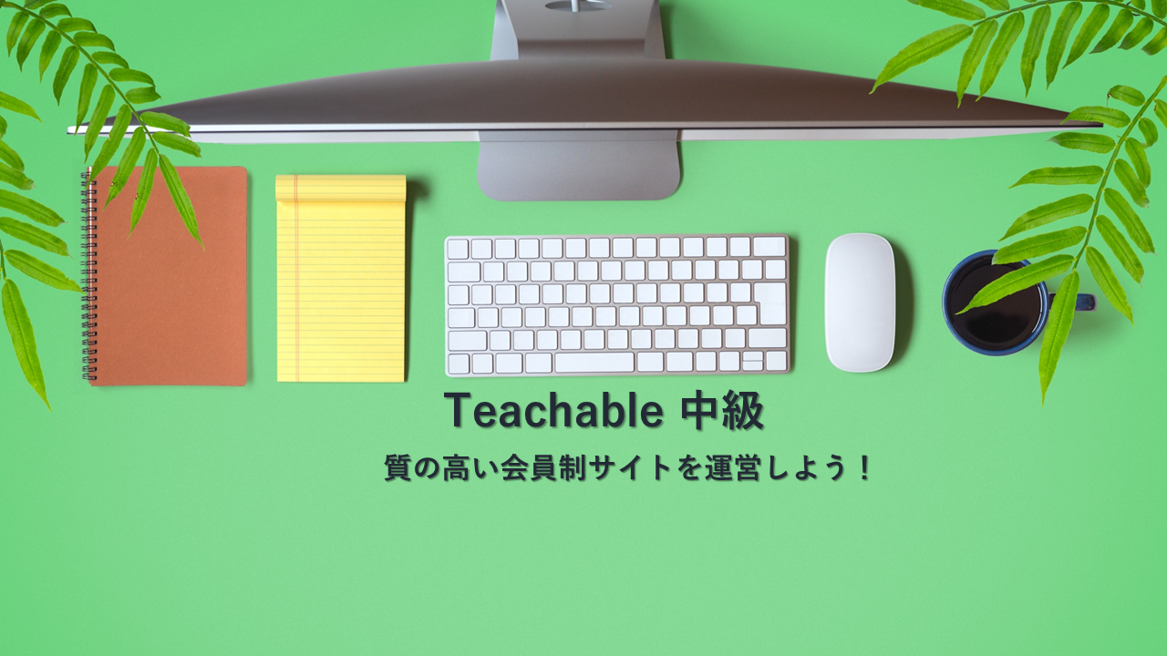 Teachable中級編