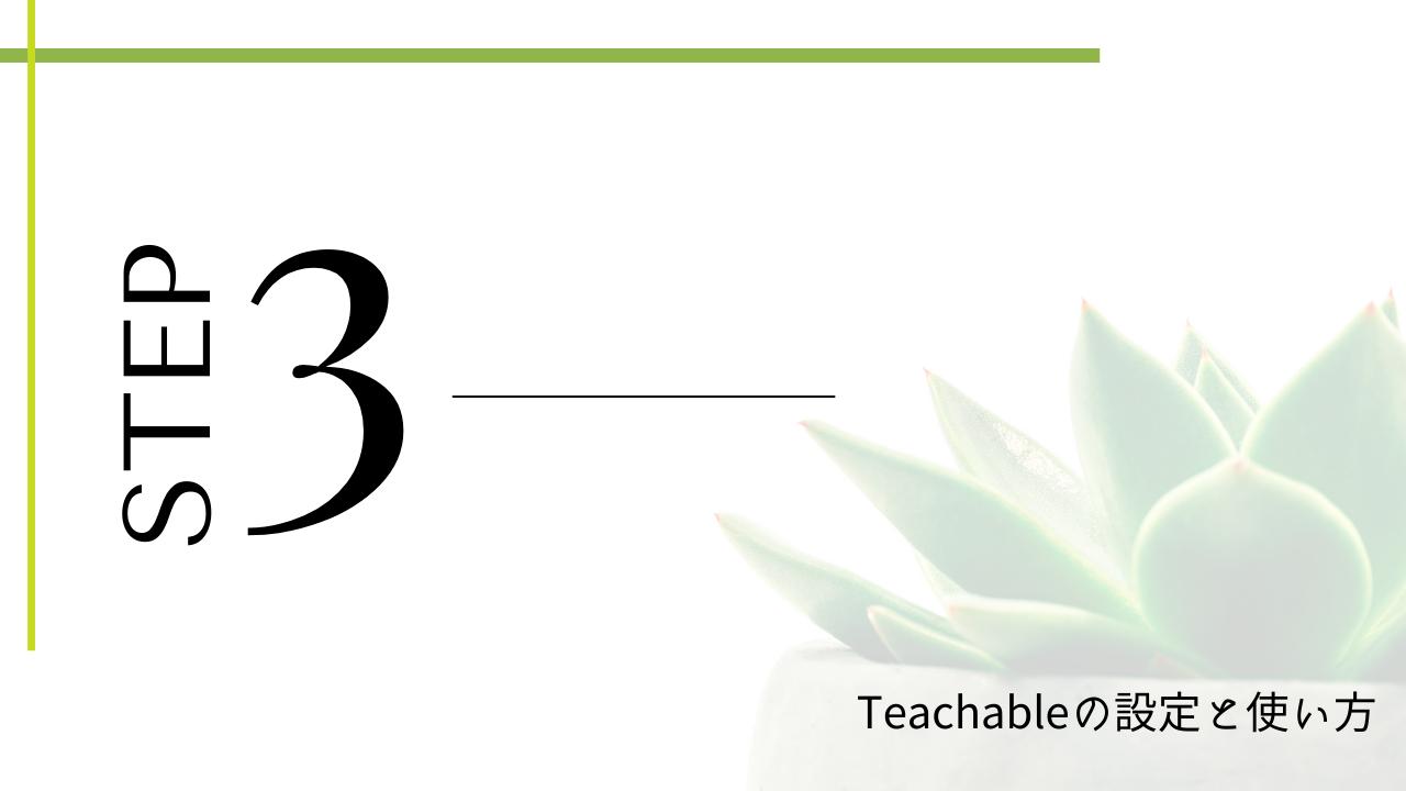 STEP 3. Teachableの設定と使い方