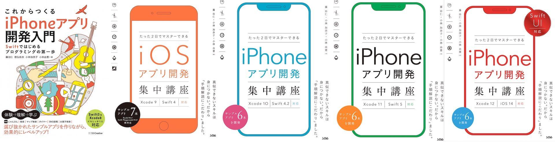 たった2日でマスターできるiPhoneアプリ開発集中講座