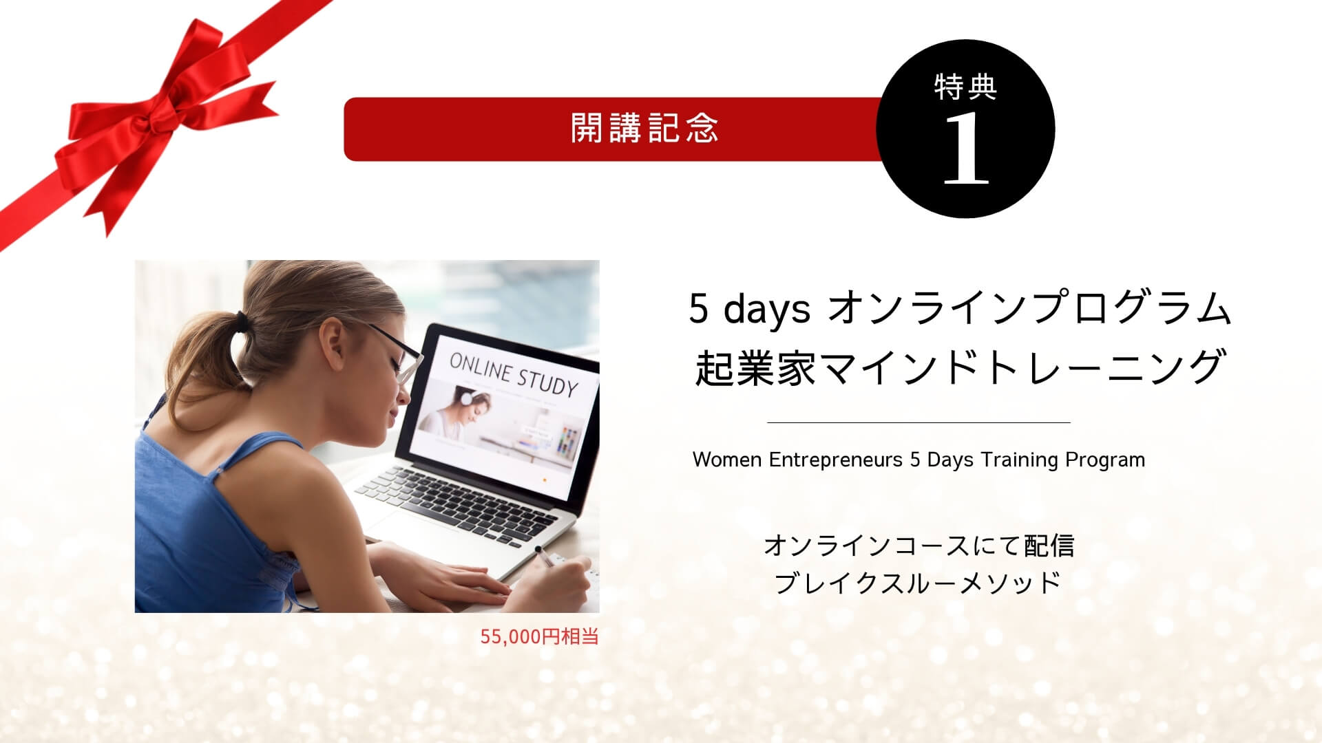 起業家マインドセット:オンライントレーニング 5 Days