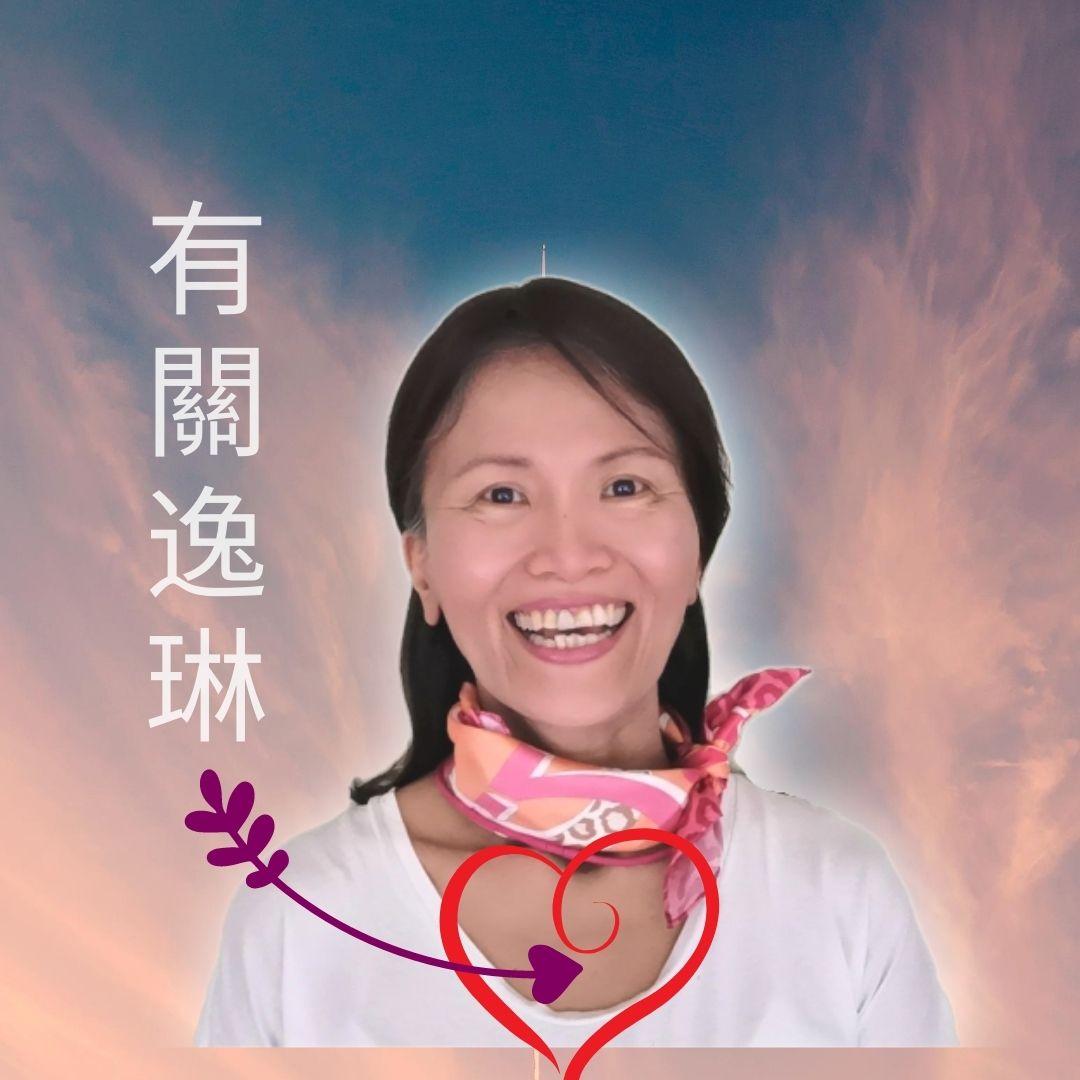 逸琳線上課程, 呼吸冥想,梵唱冥想,脈輪全書, 7脈輪7天堂, 線上身心靈課程,