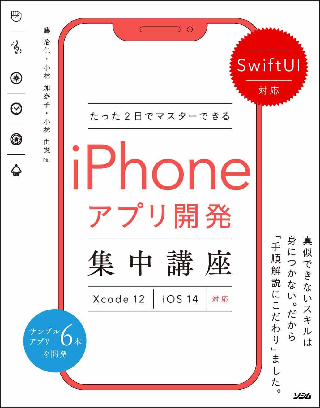 たった2日でマスターできる iPhoneアプリ開発集中講座 Swift UI完全対応 Xcode 12/Swift 5.3対応