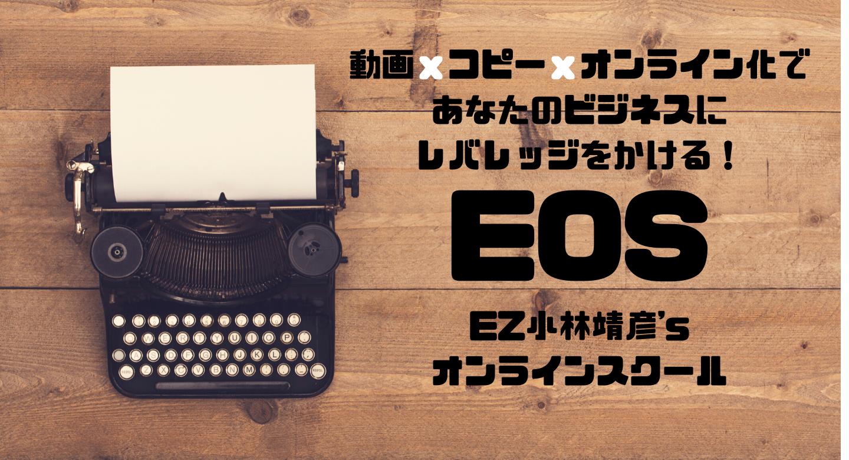 【EOS】EZ小林靖彦