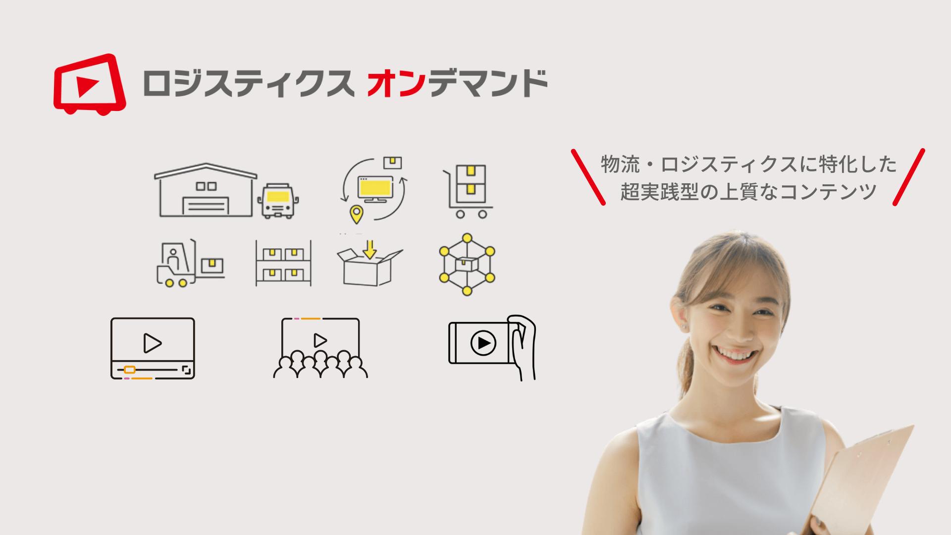 ロジスティクス・オンデマンド|物流のことをオンラインで学ぶなら|船井総研ロジ株式会社