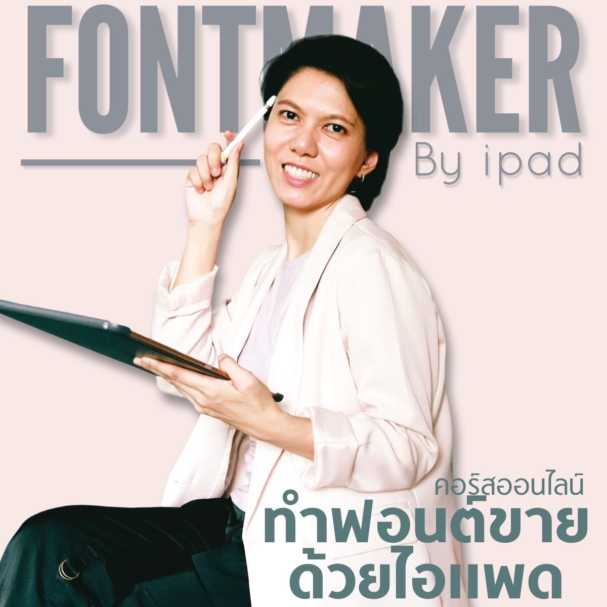 Font Maker By iPad